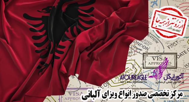 ویزای آلبانی