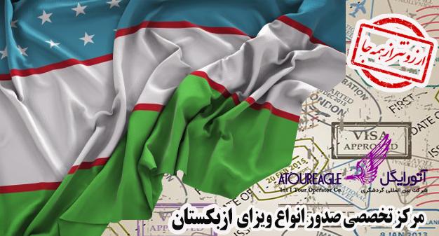 ویزای ازبکستان