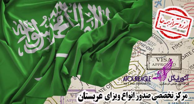 ویزای عربستان