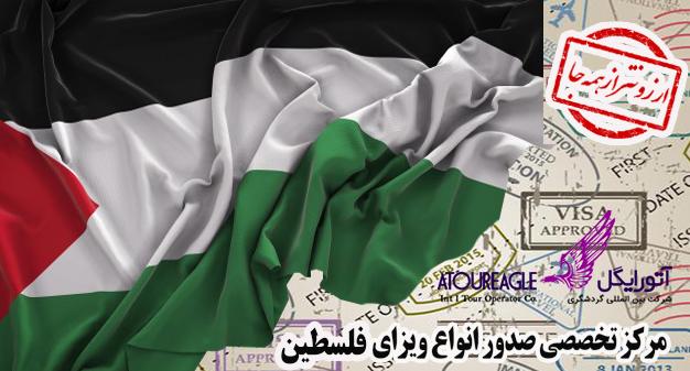 ویزای فلسطین