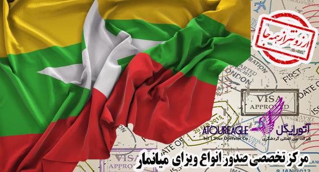 ویزای میانمار