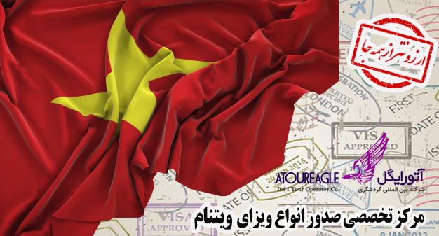 ویزای ویتنام