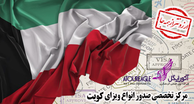 ویزای کویت