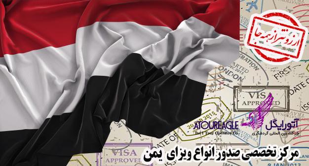 ویزای یمن