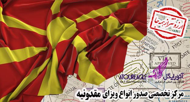 ویزای مقدونیه