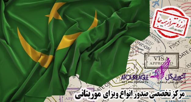 ویزای موریتانی