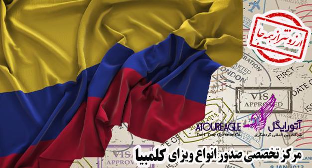 ویزای کلمبیا