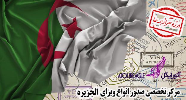 ویزای الجزیره