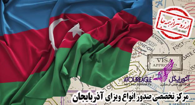 ویزای آذربایجان