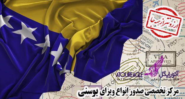 ویزای بوسنی