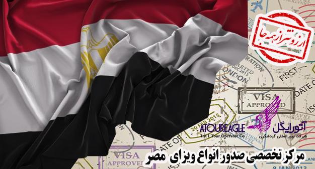 ویزای مصر