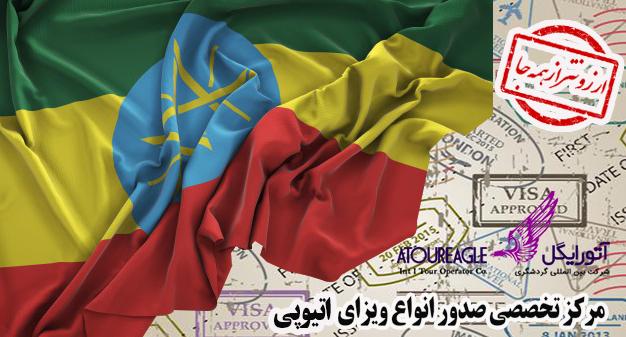 ویزای اتیوپی