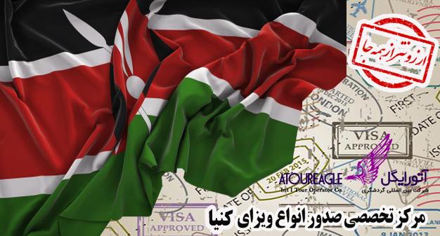 ویزای کنیا