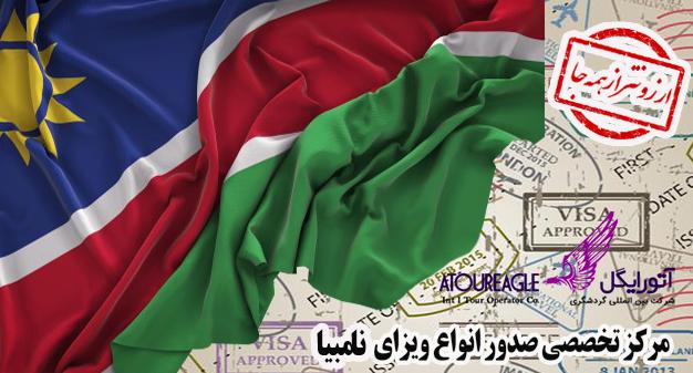 ویزای نامیبیا