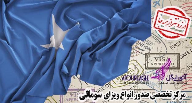 ویزای سومالی