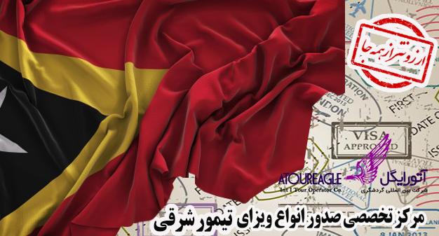ویزای تیمور شرقی
