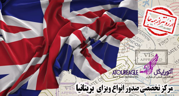 ویزای بریتانیا