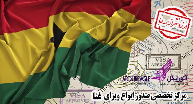ویزای غنا