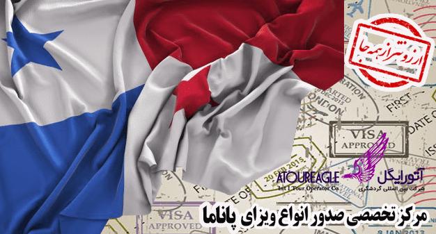ویزای پاناما
