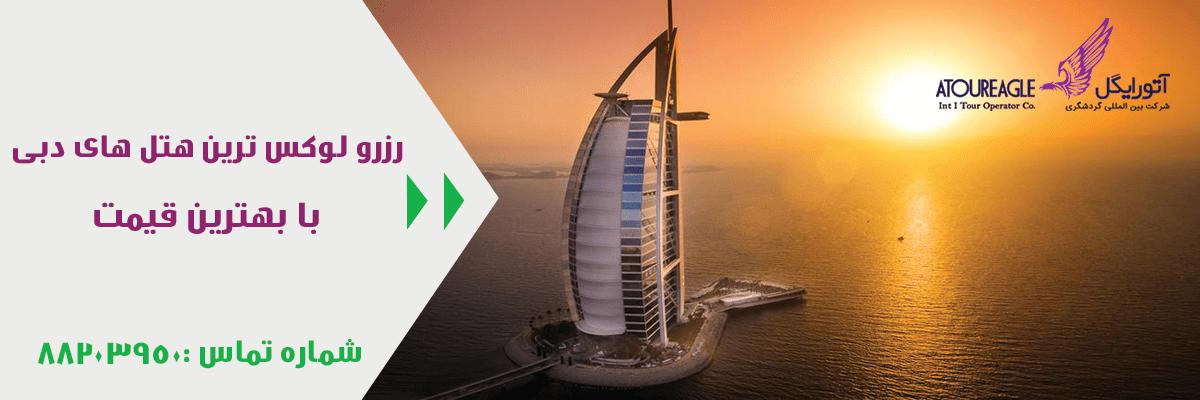 هتل های لوکس دبی