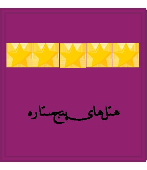 هتل های پنج ستاره width=