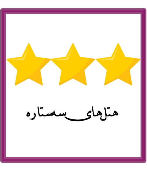 هتل های سه ستاره width=
